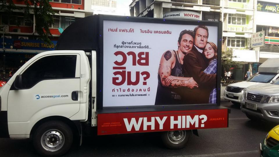 WHY HIM 1